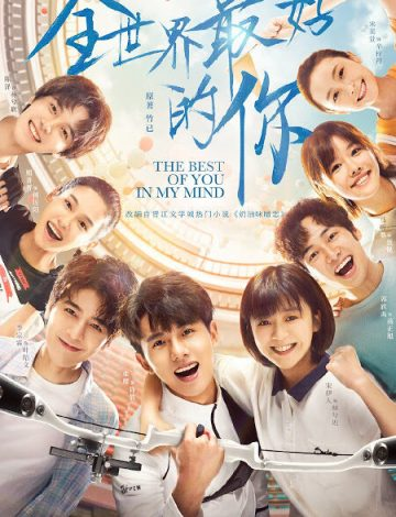 the-best-of-you-in-my-mind-poster1-e1607669088711